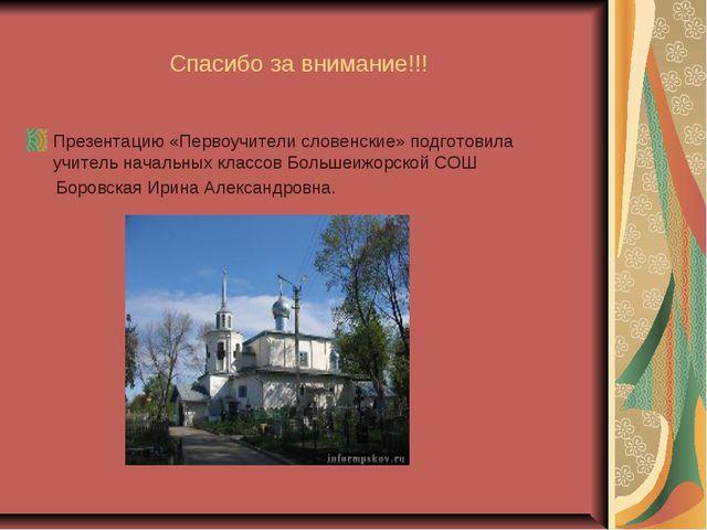 Спасибо за внимание!!! Презентацию «Первоучители словенские» подготовила учи...