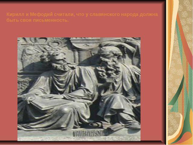 Кирилл и Мефодий считали, что у славянского народа должна быть своя письменно...