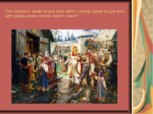 Они говорили: разве не для всех светит солнце, разве не для всех идет дождь,р...