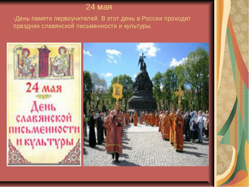 -День памяти первоучителей. В этот день в России проходит праздник славянской...