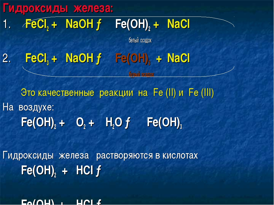 Гидроксиды железа: 1. FeCl2 + NaOH → Fe(OH)2 + NaCl  белый осадок 2. FeC...