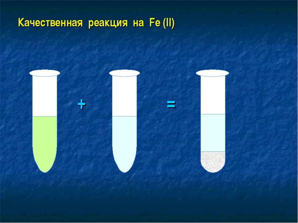 Качественная реакция на Fe (II) +=