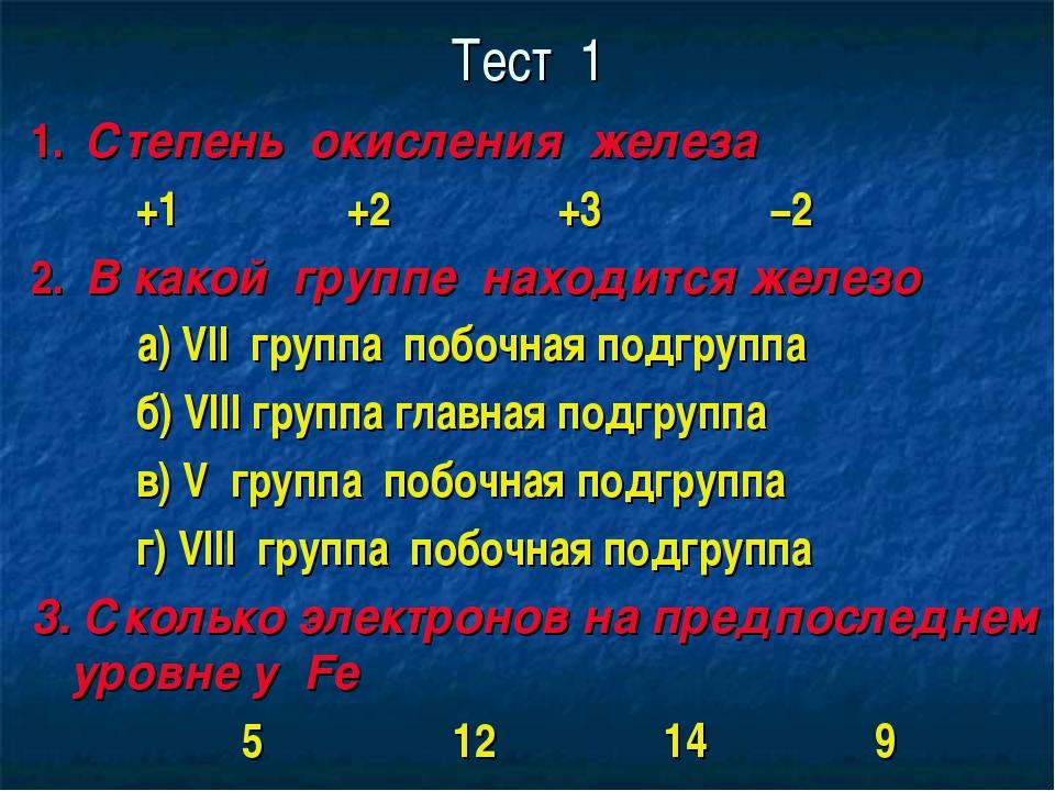 Тест 1 1. Степень окисления железа +1+2+3−2 2. В какой группе находит...
