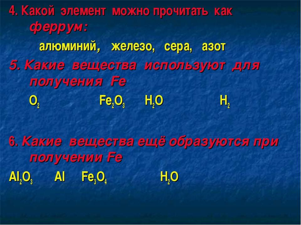 4. Какой элемент можно прочитать как феррум: алюминий, железо, сера, азот 5...