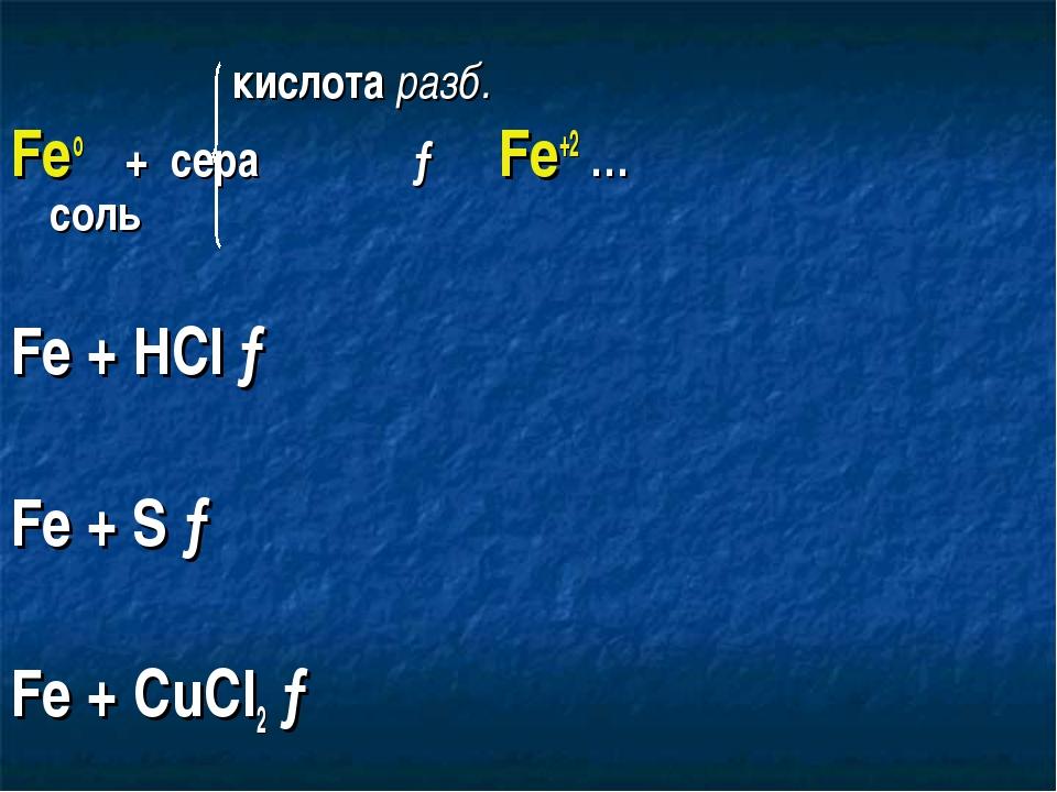 кислота разб. Feо + сера → Fe+2 …   соль Fe + HCl → Fe + S → F...