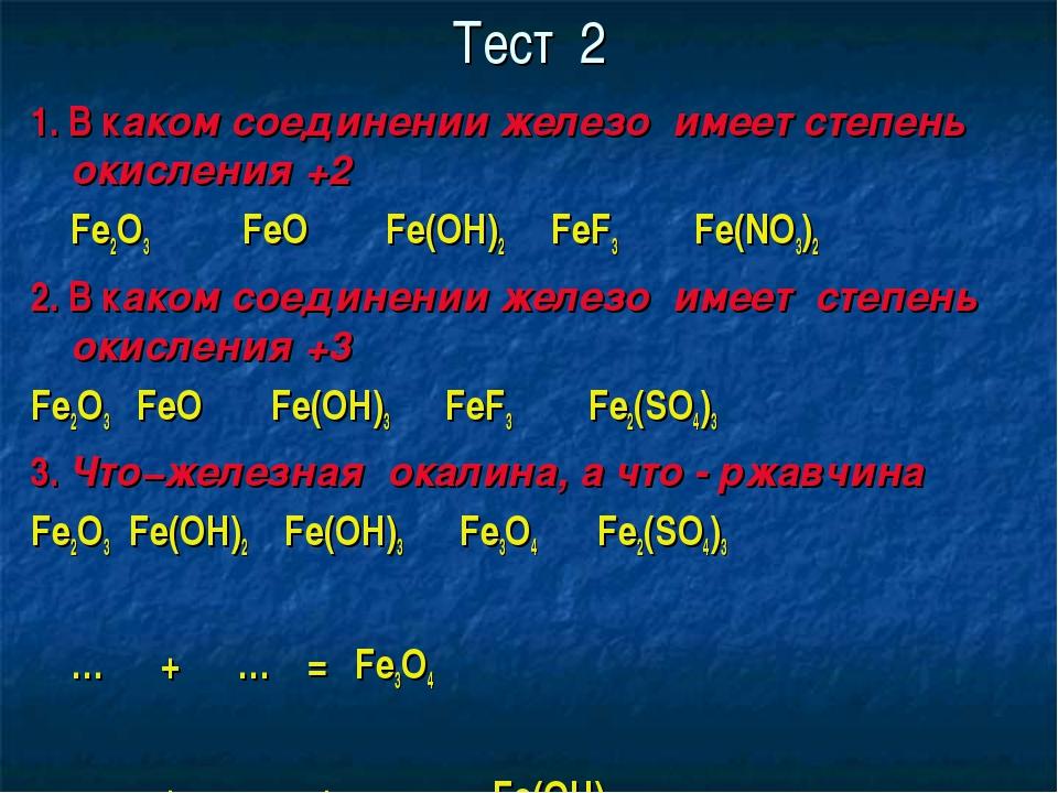 Тест 2 1. В каком соединении железо имеет степень окисления +2 Fe2O3FeО Fe...