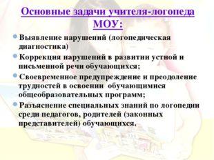 Основные задачи учителя-логопеда МОУ: Выявление нарушений (логопедическая диа