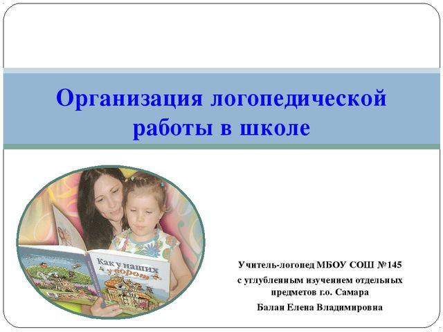 Учитель-логопед МБОУ СОШ №145 с углубленным изучением отдельных предметов г.о...