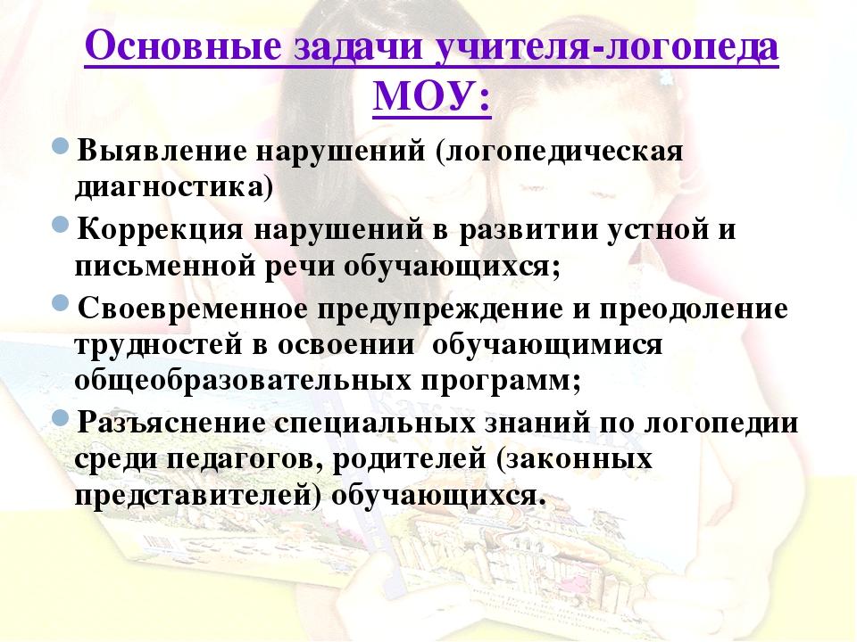 Основные задачи учителя-логопеда МОУ: Выявление нарушений (логопедическая диа...