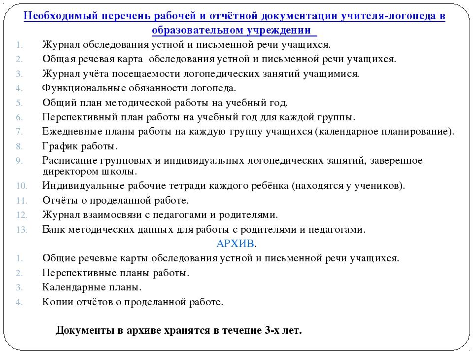 Необходимый перечень рабочей и отчётной документации учителя-логопеда в образ...