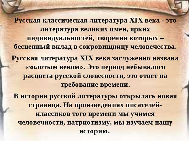 Русская классическая литература рассказы