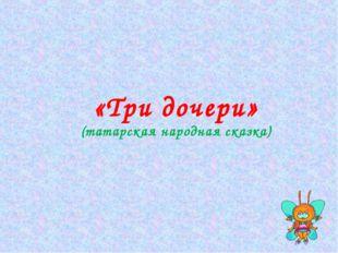 «Три дочери» (татарская народная сказка)