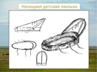 Ненецкая детская люлька