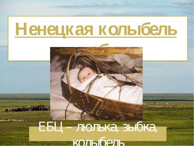 Ненецкая колыбель - ебц ЕБЦ – люлька, зыбка, колыбель
