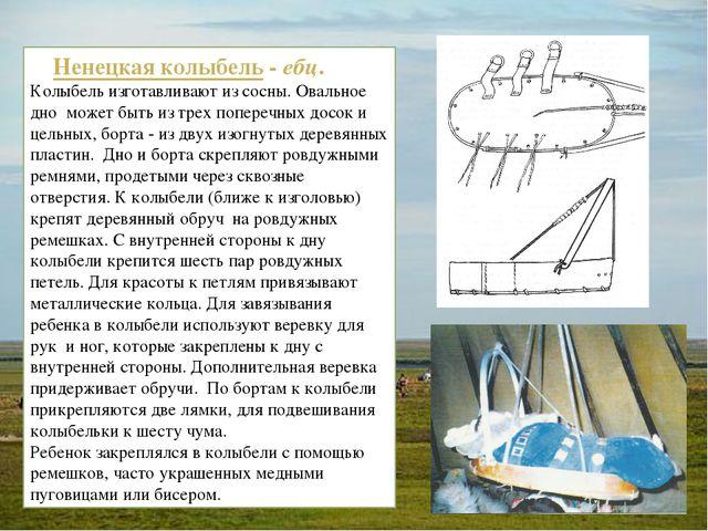 Ненецкая колыбель-ебц. Колыбель изготавливают из сосны. Овальное дно м...