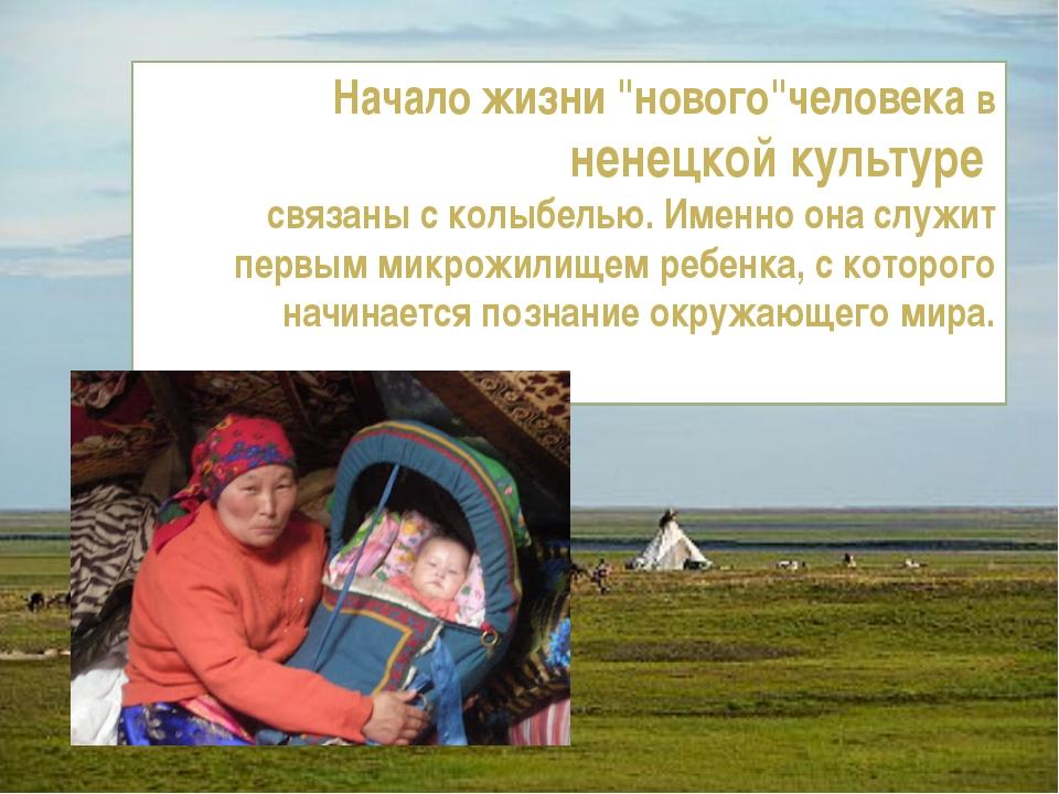 """Начало жизни """"нового""""человека в ненецкой культуре связаны с колыбелью. Именно..."""