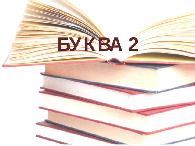БУКВА 2
