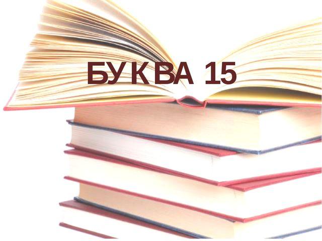БУКВА 15