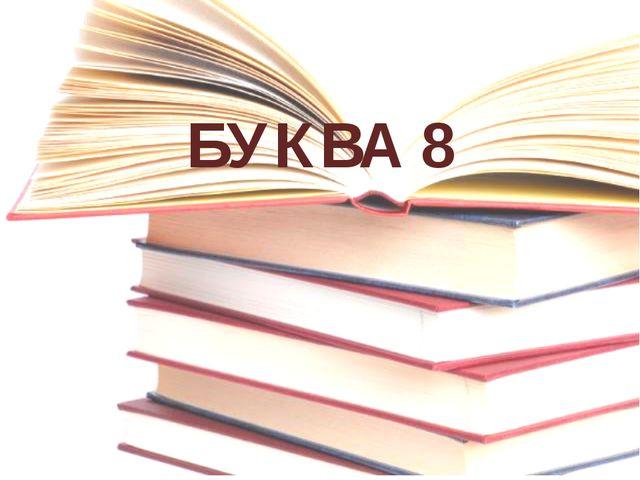 БУКВА 8
