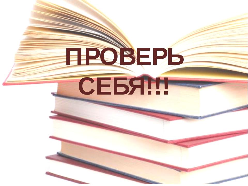 ПРОВЕРЬ СЕБЯ!!!