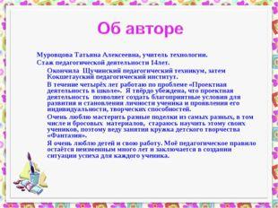 Муровцова Татьяна Алексеевна, учитель технологии. Стаж педагогической деятель