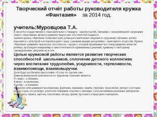 Творческий отчёт работы руководителя кружка «Фантазия» за 2014 год. учитель:М