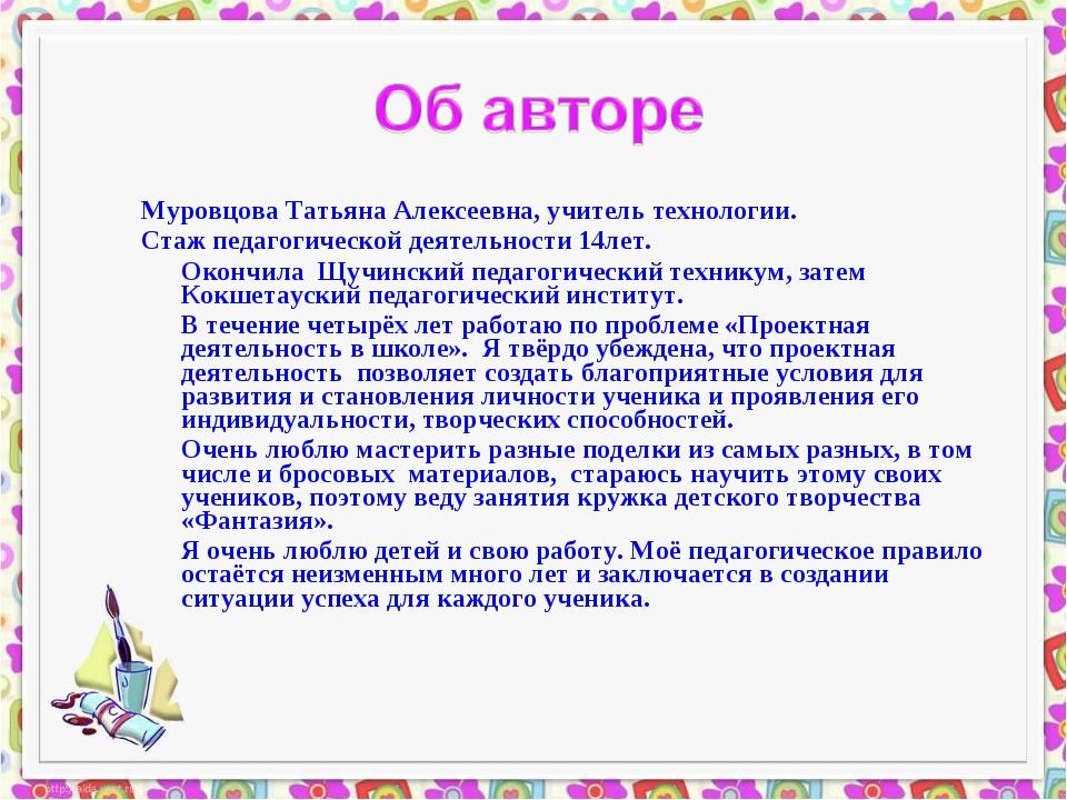 Муровцова Татьяна Алексеевна, учитель технологии. Стаж педагогической деятель...