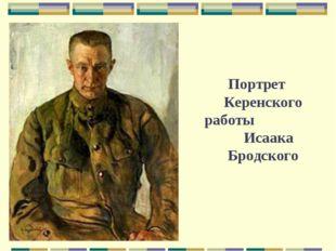 Портрет Керенского работы Исаака Бродского