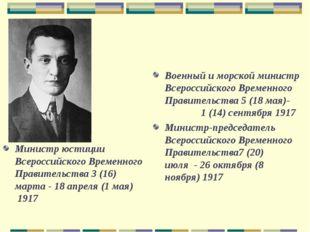 Министр юстиции Всероссийского Временного Правительства 3 (16) марта - 18 апр
