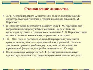 Становление личности. А. Ф. Керенский родился 22 апреля 1881 года в Симбирске