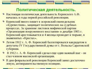 Политическая деятельность. Настоящая политическая деятельность Керенского А.Ф