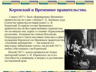 Керенский и Временное правительство. 2 марта 1917 г. было сформировано Времен