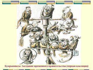 Кукрыниксы. Заседание временного правительства (первая коалиция)