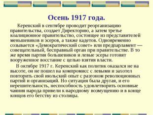 Осень 1917 года. Керенский в сентябре проводит реорганизацию правительства, с