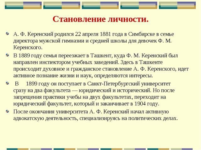 Становление личности. А. Ф. Керенский родился 22 апреля 1881 года в Симбирске...