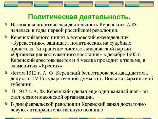 Политическая деятельность. Настоящая политическая деятельность Керенского А.Ф...