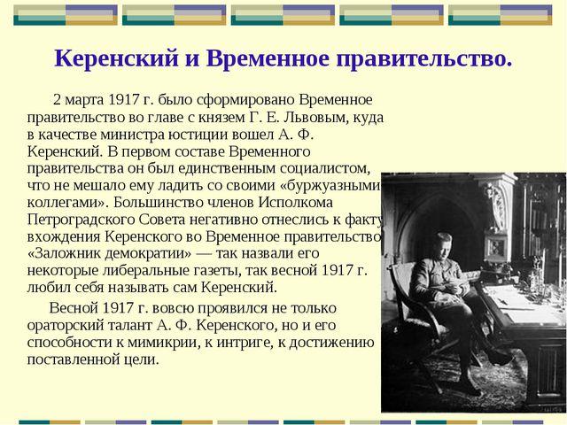 Керенский и Временное правительство. 2 марта 1917 г. было сформировано Времен...