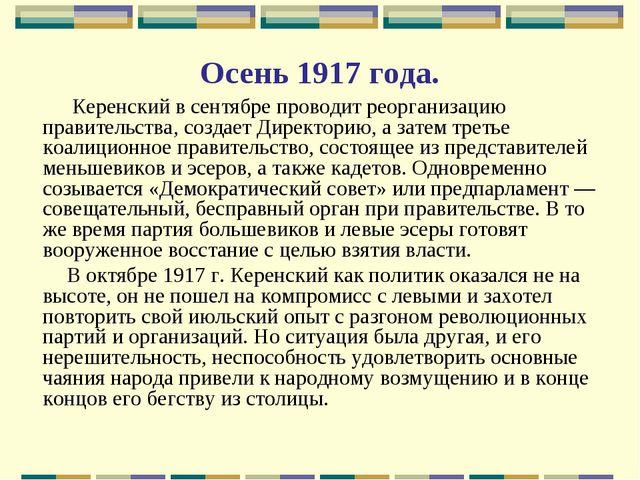 Осень 1917 года. Керенский в сентябре проводит реорганизацию правительства, с...