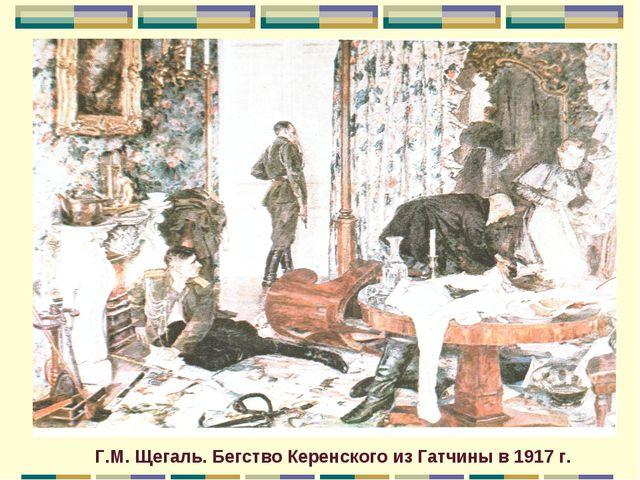 Г.М. Щегаль. Бегство Керенского из Гатчины в 1917 г.