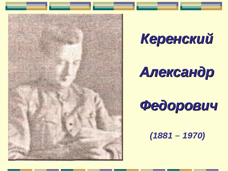 Керенский Александр Федорович (1881 – 1970)