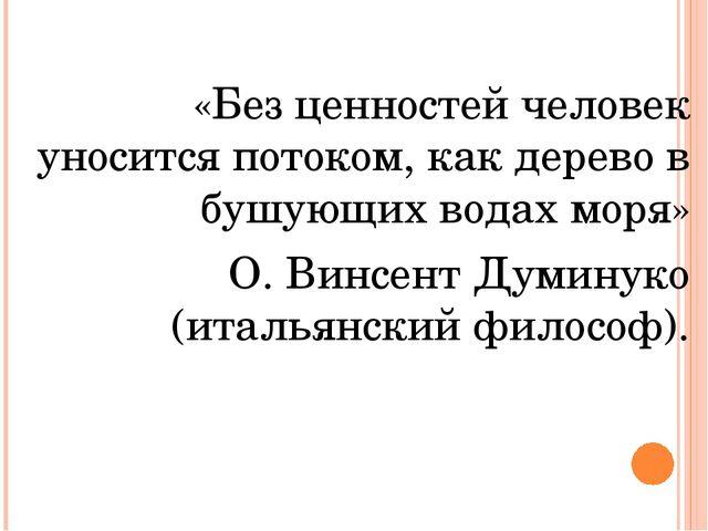 «Без ценностей человек уносится потоком, как дерево в бушующих водах моря» О....
