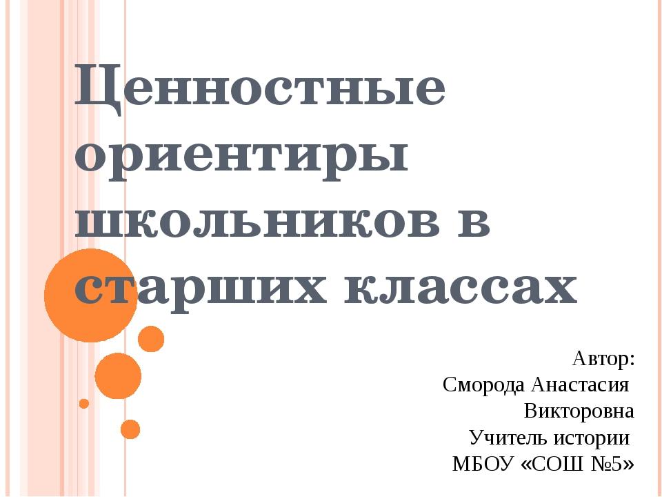 Ценностные ориентиры школьников в старших классах Автор: Сморода Анастасия...