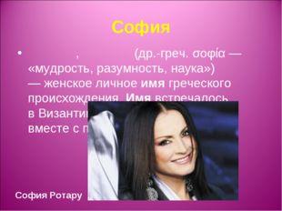 София Софи́я,Со́фья(др.-греч. σοφία — «мудрость, разумность, наука») —женс