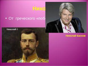 Николай От греческого «победитель народов». НиколайII НиколайБасков