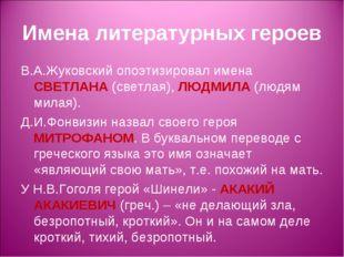 Имена литературных героев В.А.Жуковский опоэтизировал имена СВЕТЛАНА (светлая