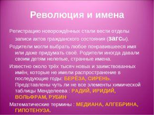 Революция и имена Регистрацию новорождённых стали вести отделы записи актов г