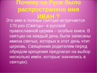 Почему на Руси было распространено имя ИВАН ? Это имя в полных святцах встреч