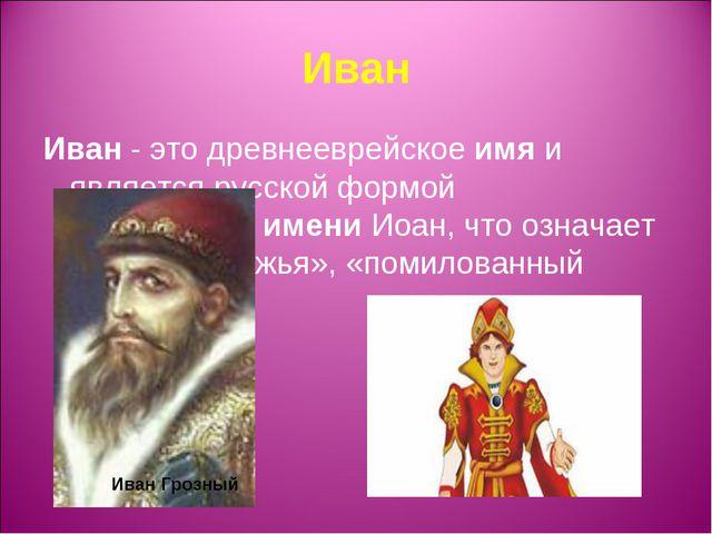 Иван Иван- это древнееврейскоеимяи является русской формой библейскогоиме...