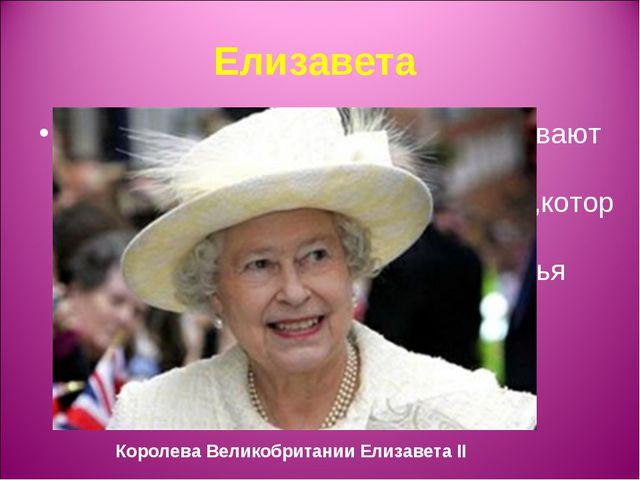 Елизавета ЗначениеимениЕлизаветасвязывают с древнееврейскимпроисхождением...