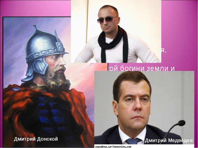 Дмитрий Дми́трий— распространённое мужскоеимягреческогопроисхождения. Про...